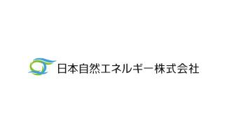 日本自然エネルギー株式会社 Logo