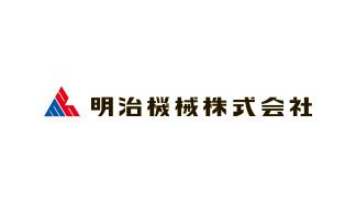 明治機械株式会社 Logo