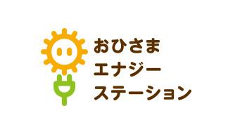 おひさまエナジーステーション株式会社 Logo