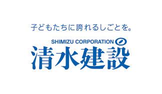 清水建設株式会社 Logo
