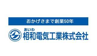 相和電気工業株式会社 Logo