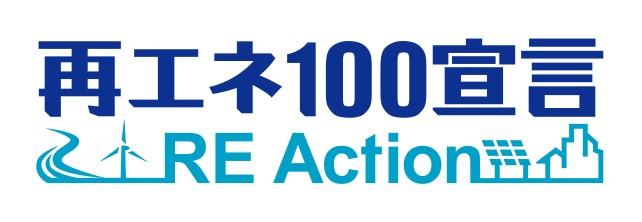 「再エネ100宣言 RE Action」の参加団体が50を超えました