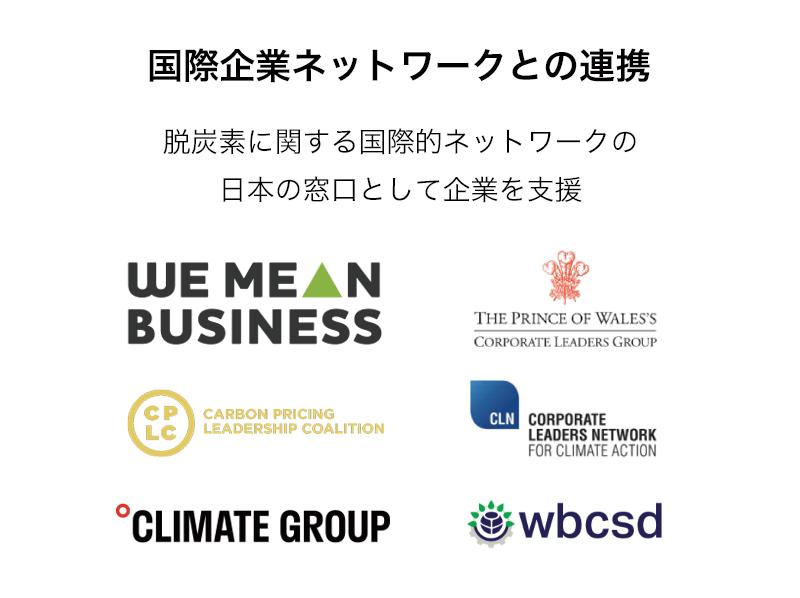 国際企業ネットワークとの連携