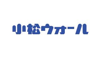 小松ウオール工業株式会社 Logo