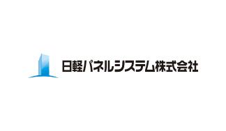 日軽パネルシステム株式会社 Logo