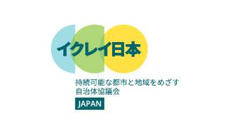 一般社団法人イクレイ日本 ロゴマーク