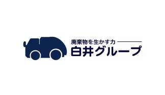白井グループ株式会社 Logo