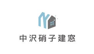 有限会社中沢硝子建窓 ロゴマーク