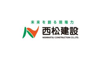 西松建設株式会社 ロゴマーク