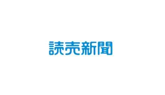 株式会社読売新聞東京本社 ロゴマーク